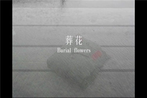 funeral of Flower01
